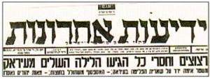 יהודי-עיראק