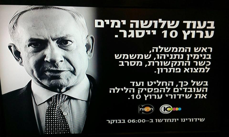 שביתה-ערוץ-10