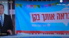כתבתה של יעל אודם בחדשות ערוץ רשת על דרור ישראל